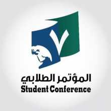 طريقة المشاركة في المؤتمر العلمي الطلابي السابع