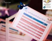 بحضور عمادة شؤون الطلاب طبية الخرج للطالبات تقيم اللقاء التعريفي للمؤتمر السابع