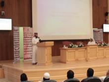 إدارة الأعمال بالخرج تستضيف أمين المؤتمر