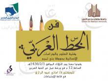 دورة تدريبية في الخط العربي بعلوم الحوطة