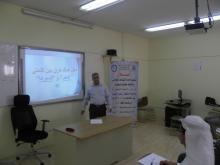 دورة أسس البحث العلمي في كلية المجتمع بالخرج