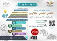 عمادة شؤون الطلاب تدعو الطلاب والطالبات للمشاركة في فعاليات الملتقى العلمي الطلابي